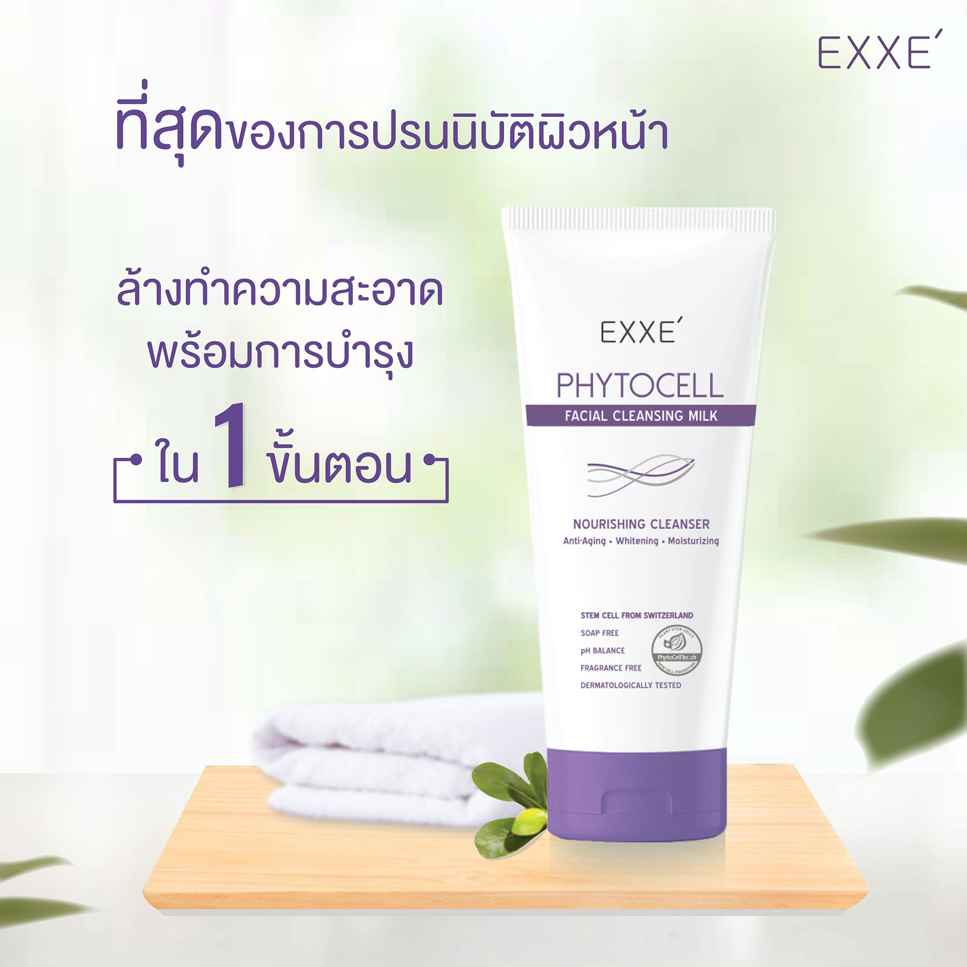 EXXE'-Phytocell-Facial-Cleansing-Milk10