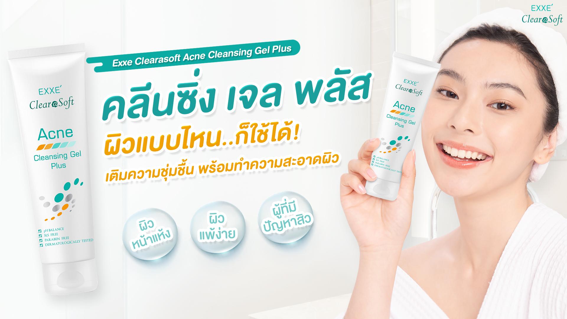 clearasoft acne cleansing gel plus